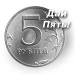 5 рублей